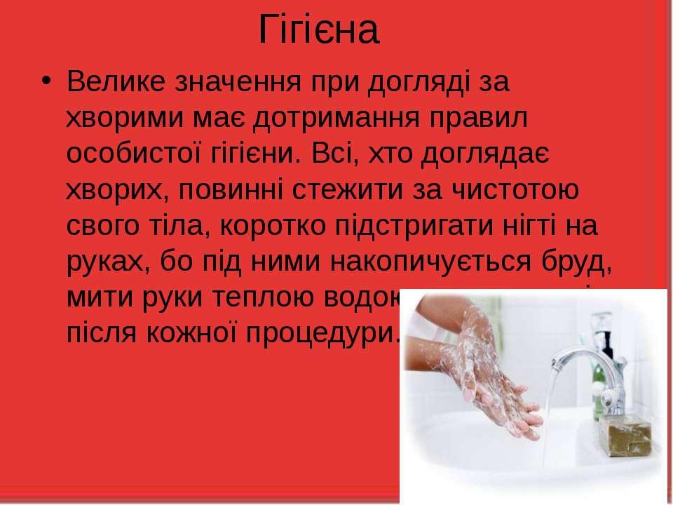Гігієна Велике значення при догляді за хворими має дотримання правил особисто...