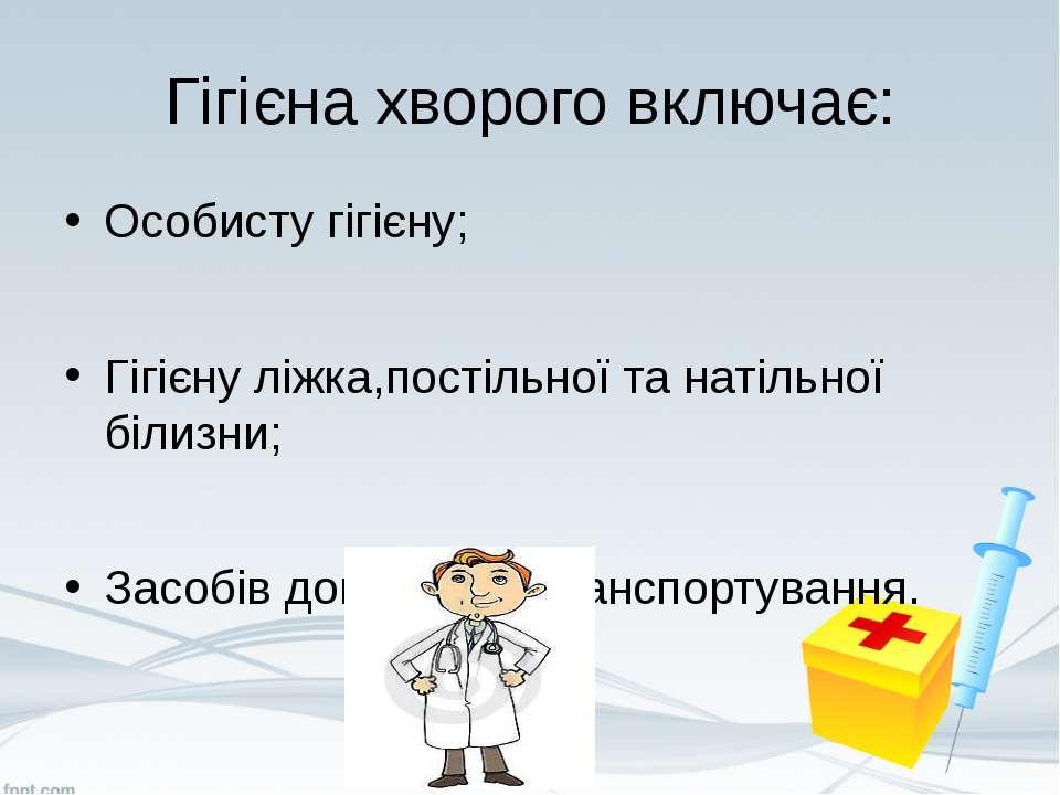 Гігієна хворого включає: Особисту гігієну; Гігієну ліжка,постільної та натіль...