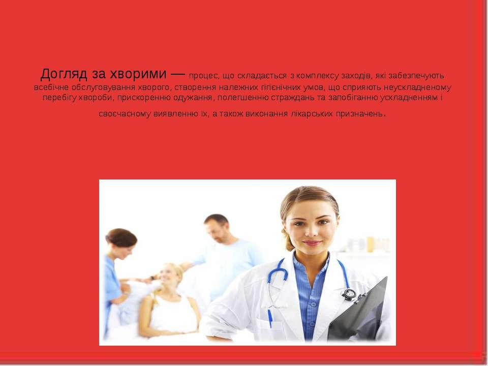 Догляд за хворими— процес, що складається з комплексу заходів, які забезпечу...