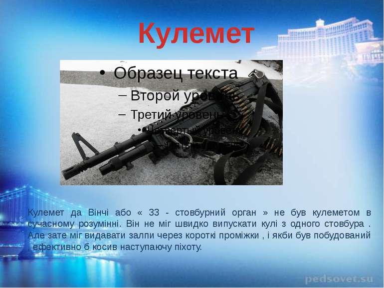 Кулемет Кулемет да Вінчі або « 33 - стовбурний орган » не був кулеметом в суч...