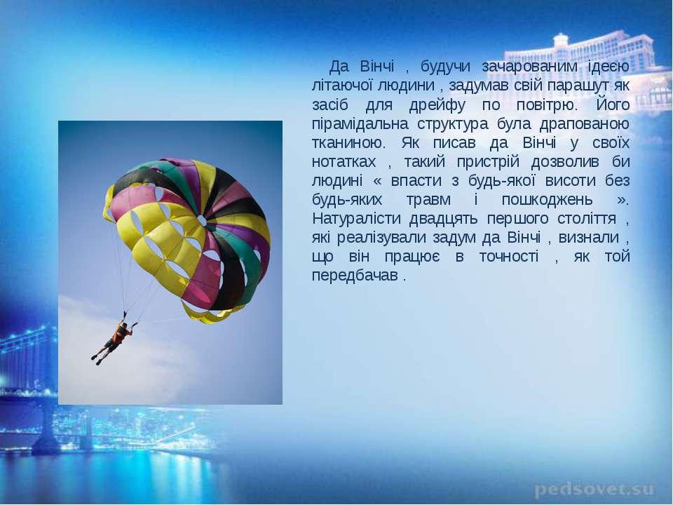 Да Вінчі , будучи зачарованим ідеєю літаючої людини , задумав свій парашут як...