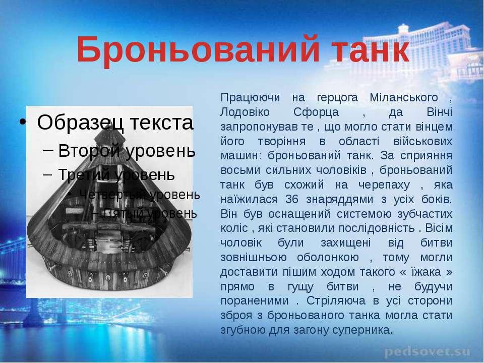 Броньований танк Працюючи на герцога Міланського , Лодовіко Сфорца , да Вінчі...