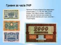 Гривня за часів УНР Протягом1918року вБерліні було видруковано грошові зна...