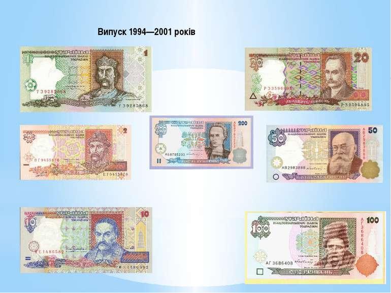 Випуск 1994—2001 років