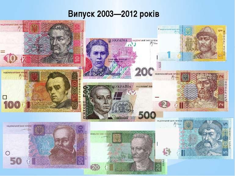 Випуск 2003—2012 років