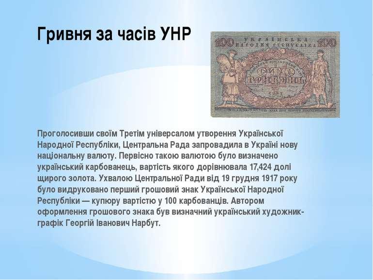 Гривня за часів УНР Проголосивши своїм Третім універсалом утворенняУкраїнськ...