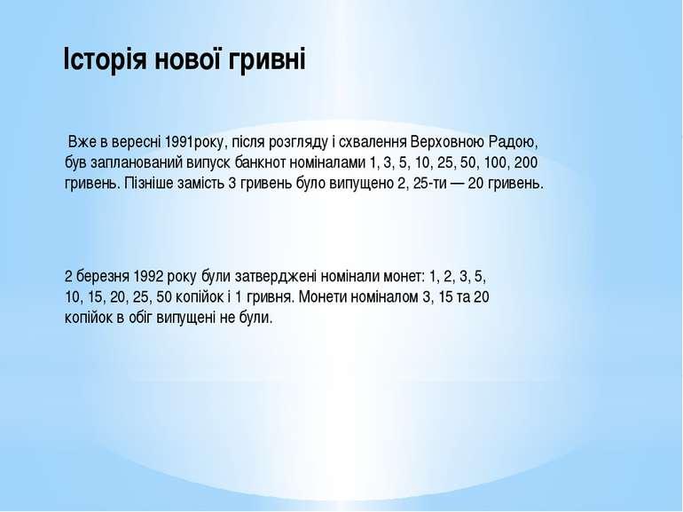 Історія нової гривні Вже в вересні1991року, після розгляду і схваленняВерх...