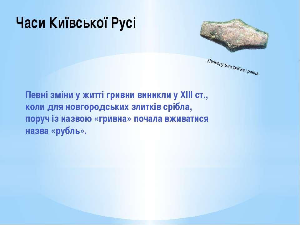 Певні зміни у житті гривни виникли уXIIIст., коли для новгородських злитків...