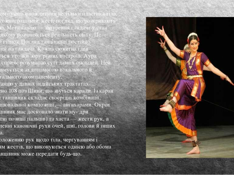 В індійському танці є важливими не тільки пластика тіла, але й рух кожного па...