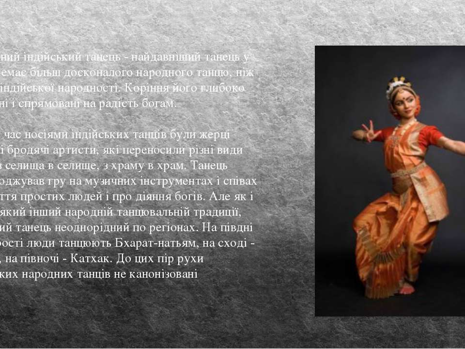 Класичний індійський танець - найдавніший танець у світі. Немає більш доскона...