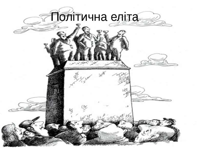 Політична еліта