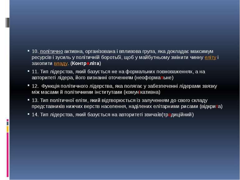 10. політичноактивна, організована і впливова група, яка докладає максимум р...