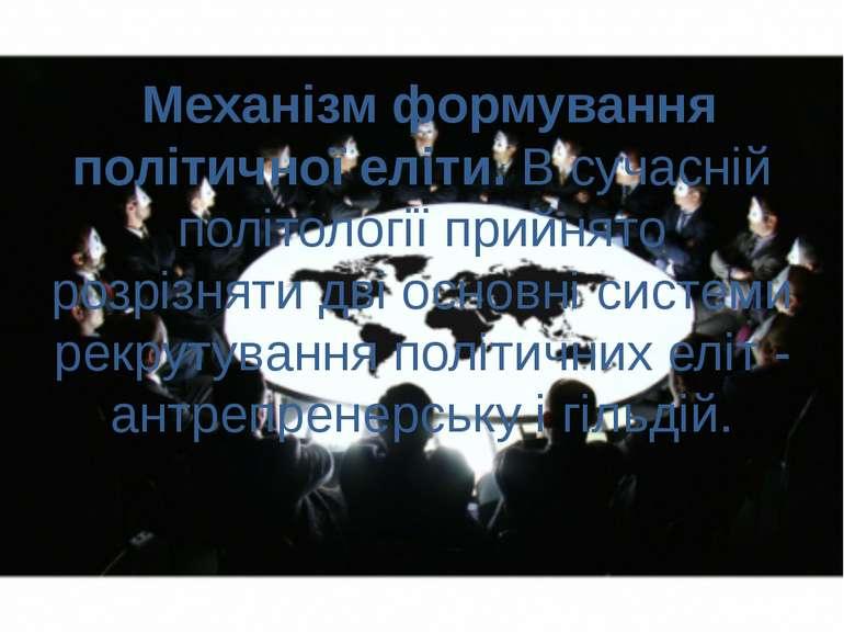 Механізм формування політичної еліти.В сучасній політології прийнято розріз...