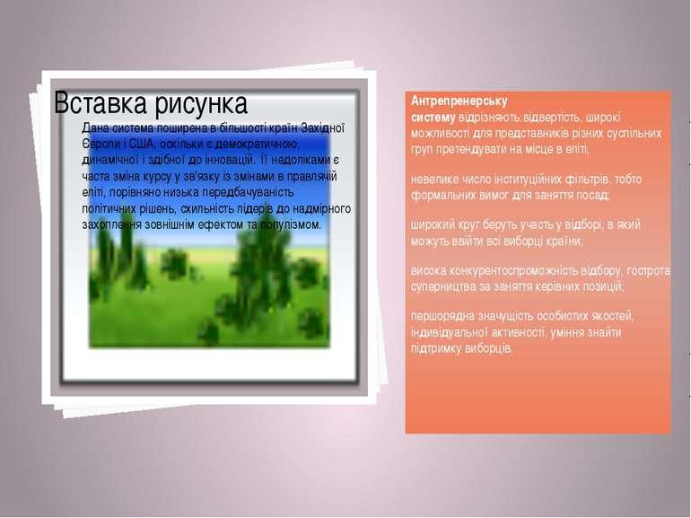 Дана система поширена в більшості країн Західної Європи і США, оскільки є дем...