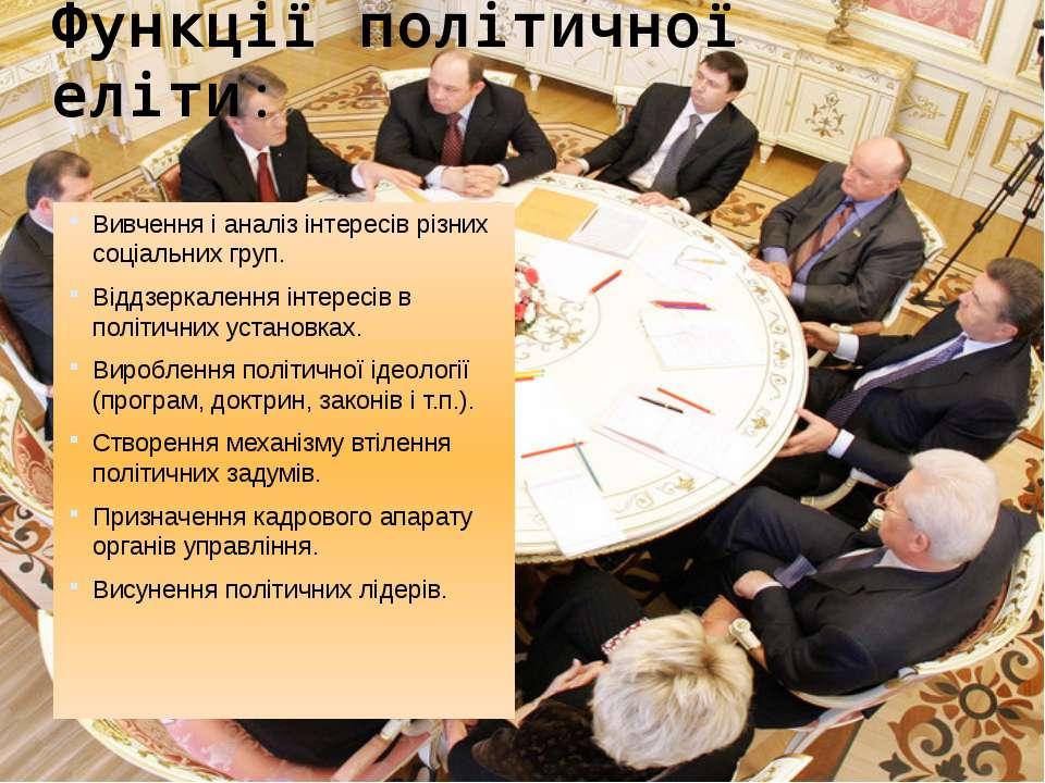 Функції політичної еліти: Вивчення і аналіз інтересів різних соціальних груп....
