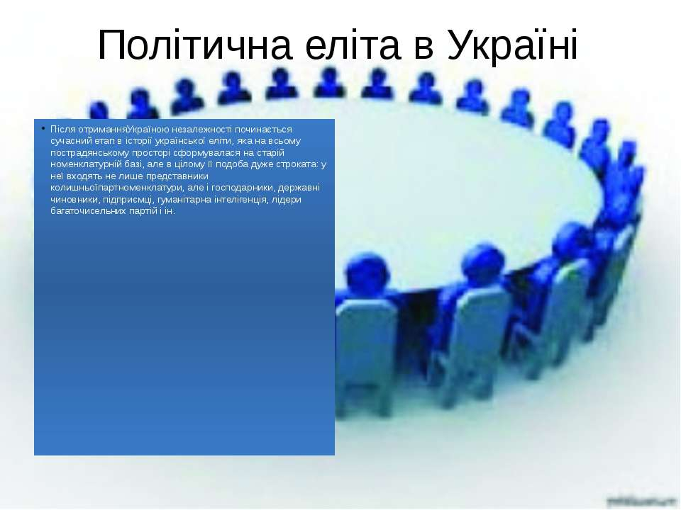 Політична еліта в Україні Після отриманняУкраїною незалежності починається су...