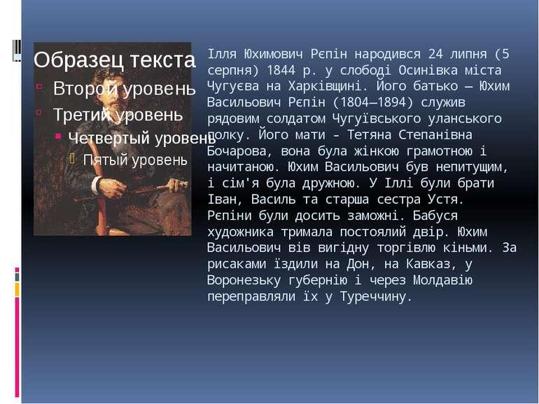 Ілля Юхимович Рєпін народився 24 липня (5 серпня) 1844 р. у слободі Осинівка ...