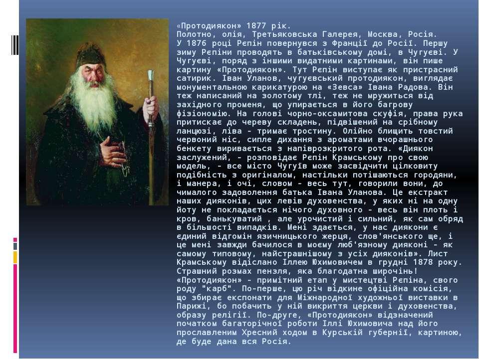 «Протодиякон» 1877 рік. Полотно, олія, Третьяковська Галерея, Москва, Росія. ...