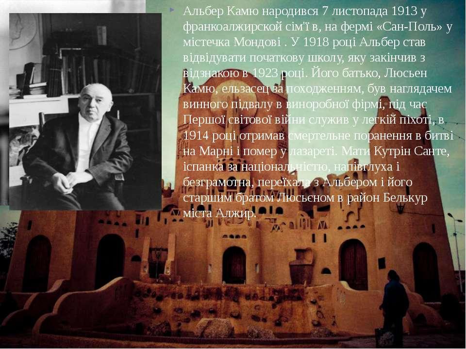 Альбер Камю народився 7 листопада 1913 у франкоалжирской сім'ї в, на фермі «С...