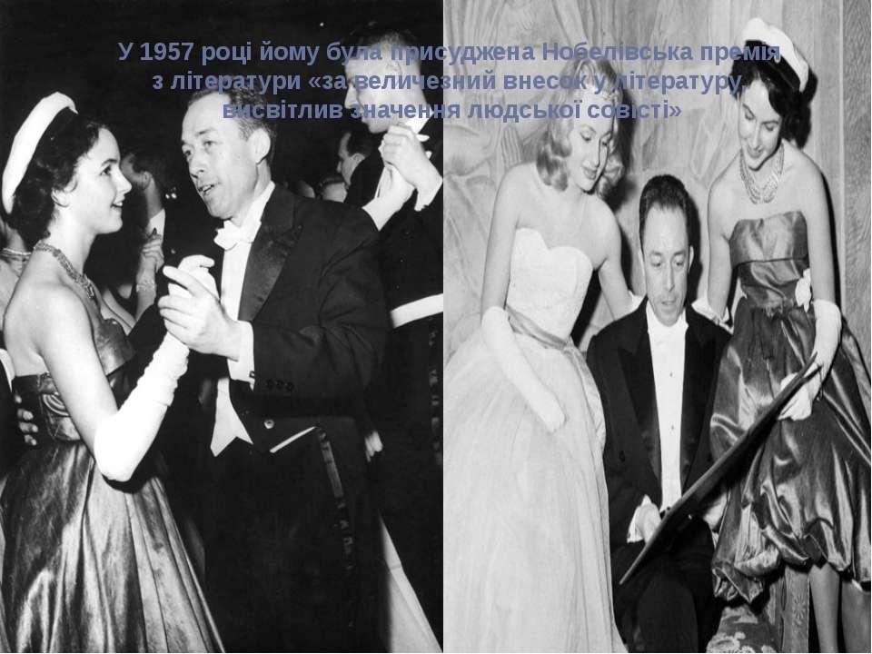 У 1957 році йому була присуджена Нобелівська премія з літератури «за величезн...
