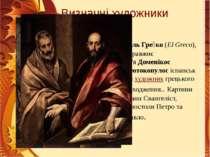 Визначні художники Ель Гре ко(El Greco), справжнє ім'яДоменікос Теотокопул...
