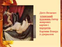 Дієго Веласкес іспанський художник.Автор жанрових картин іпортретів. Картин...