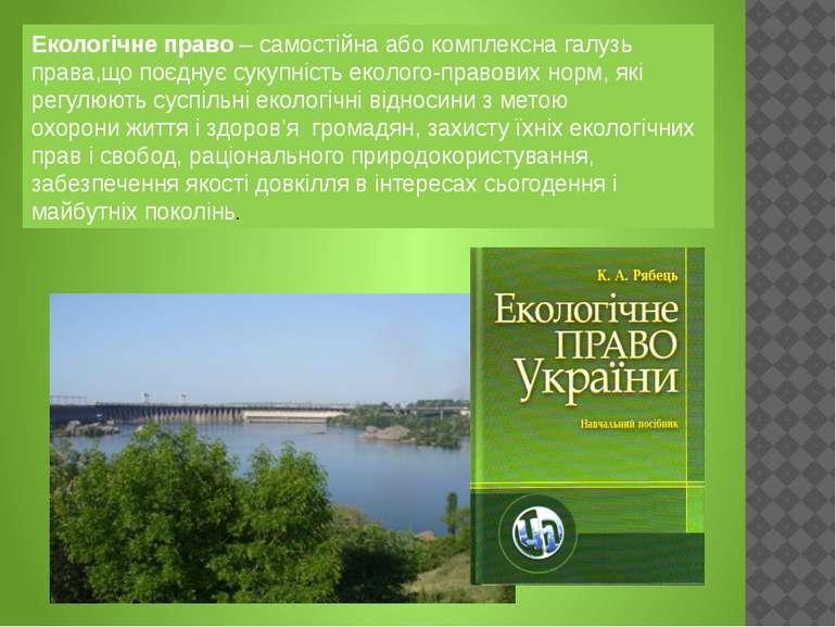 Екологічне право– самостійна або комплексна галузь права,що поєднує сукупніс...