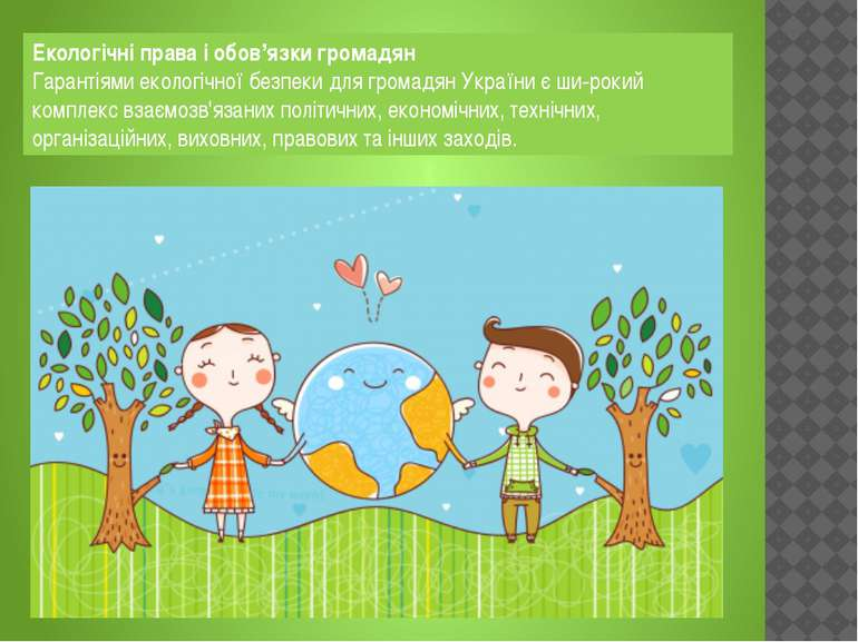 Екологічні права і обов'язки громадян Гарантіями екологічної безпеки для гром...
