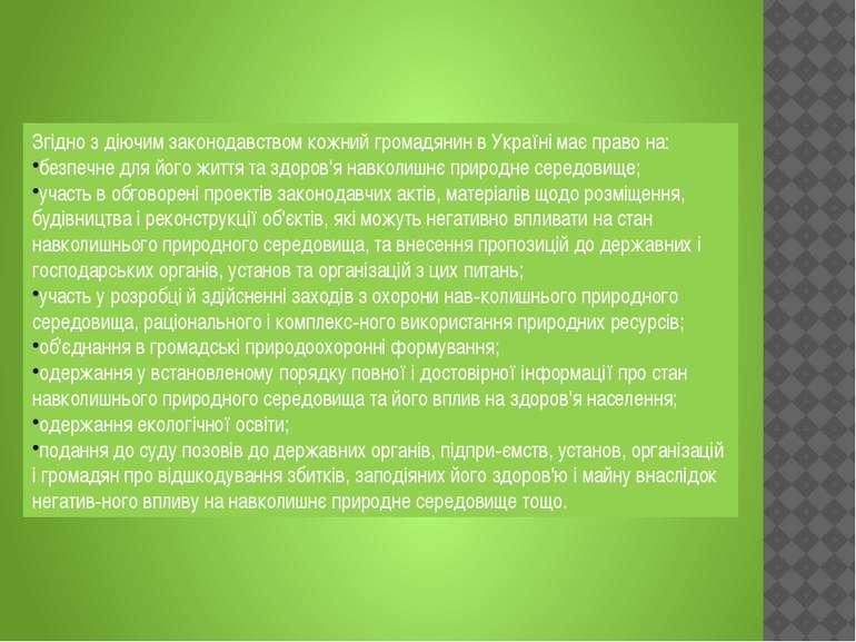 Згідно з діючим законодавством кожний громадянин в Україні має право на: безп...
