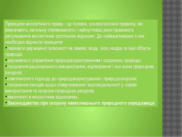 Принципи екологічного права - це головні, основоположні правила, які визначаю...
