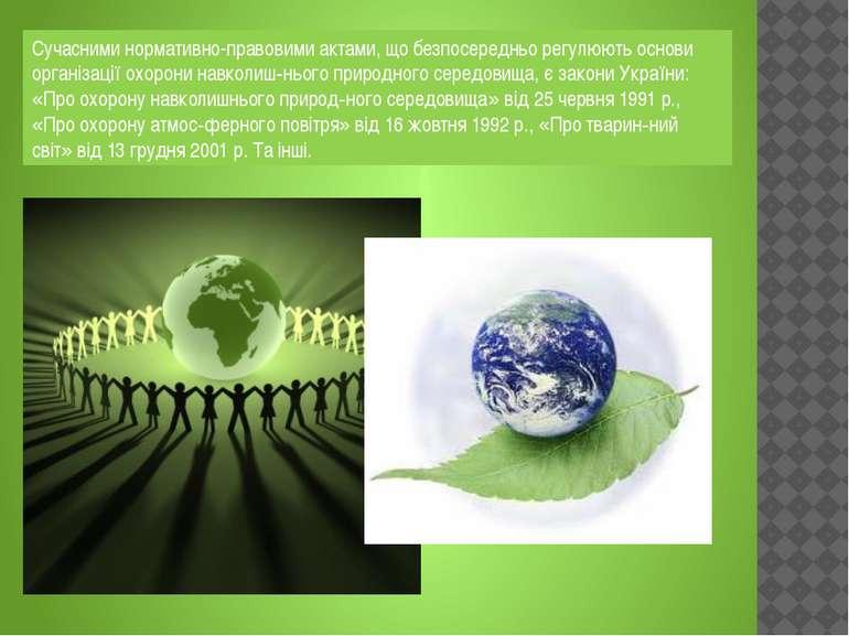 Сучасними нормативно-правовими актами, що безпосередньо регулюють основи орга...