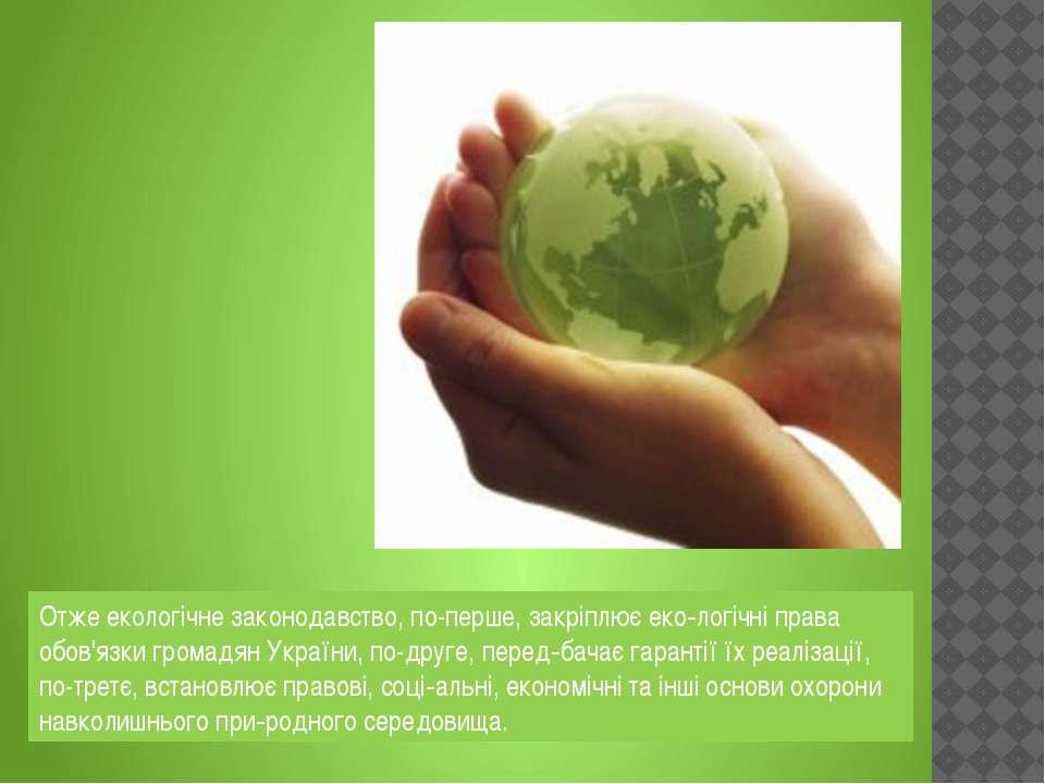 Отже екологічне законодавство, по-перше, закріплює еко логічні права обов'язк...