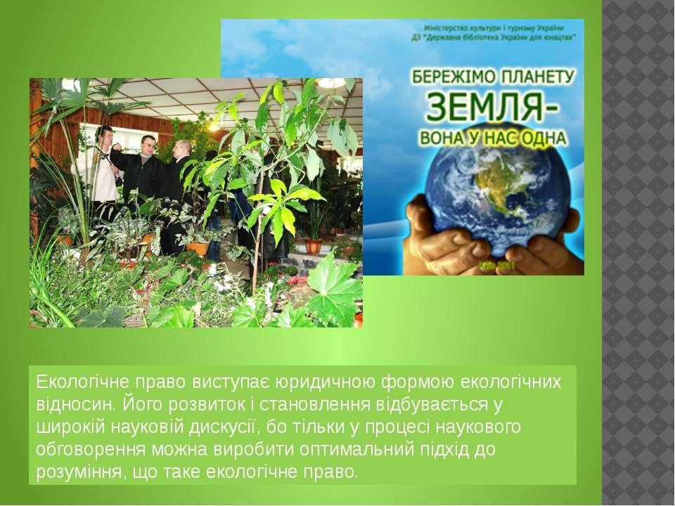 Екологічне право виступає юридичною формою екологічних відносин. Його розвито...