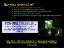 Що таке голографія? це не лише вражаючі об'ємні зображення, не лише дуже ефек...