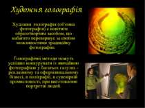 Художня голографія Художня голографія (об'ємна фотографія) є новітнім образот...