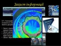Захист інформації В Україні створено власне високотехнологічне виробництво за...