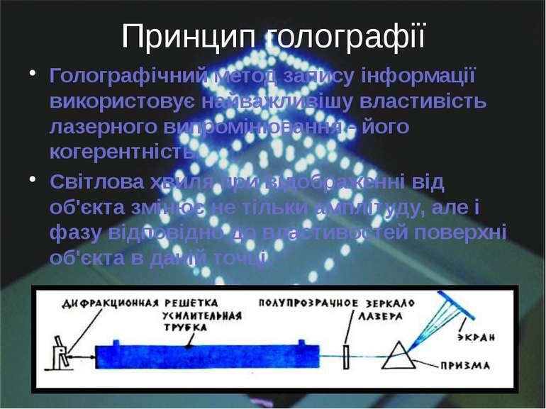 Принцип голографії Голографічний метод запису інформації використовує найважл...