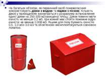 На багатьох об'єктах, як первинний засіб пожежогасіння використовують діжки з...