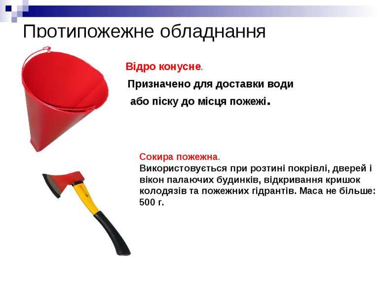 Протипожежне обладнання Відро конусне. Призначено для доставки води або піску...