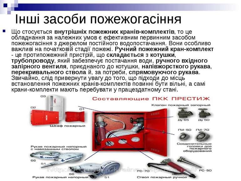 Інші засоби пожежогасіння Що стосується внутрішніх пожежних кранів-комплектів...