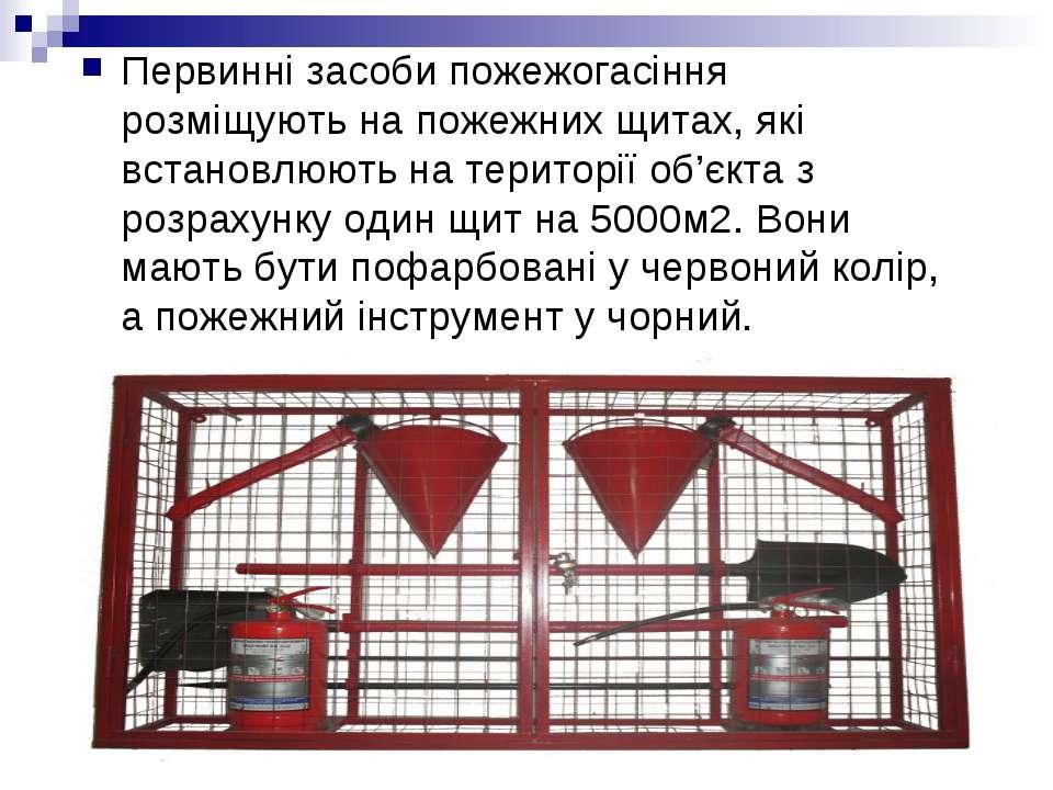 Первинні засоби пожежогасіння розміщують на пожежних щитах, які встановлюють ...