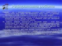 Реферативна робота Реферат - це: 1) короткий виклад головного змісту певної р...