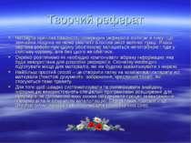 Творчий реферат Четверта причина бажаності попередніх рефератів полягає в том...