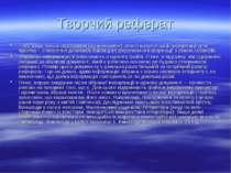 Творчий реферат Тому існує більш спрощений («учнівський») спосіб каталогізаці...