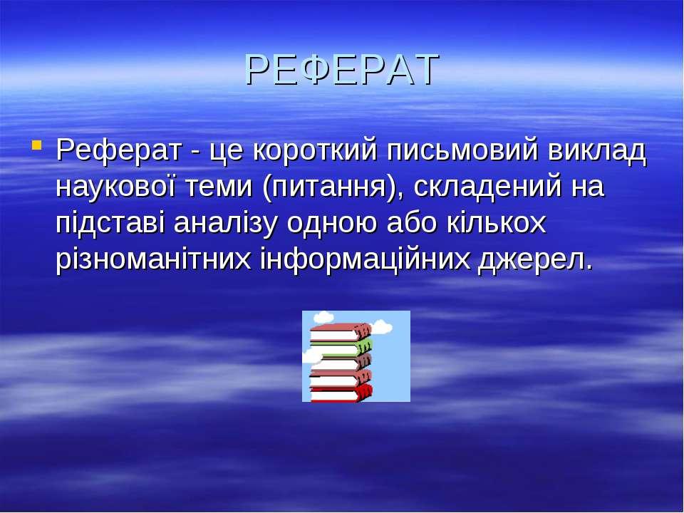 РЕФЕРАТ Реферат - це короткий письмовий виклад наукової теми (питання), склад...