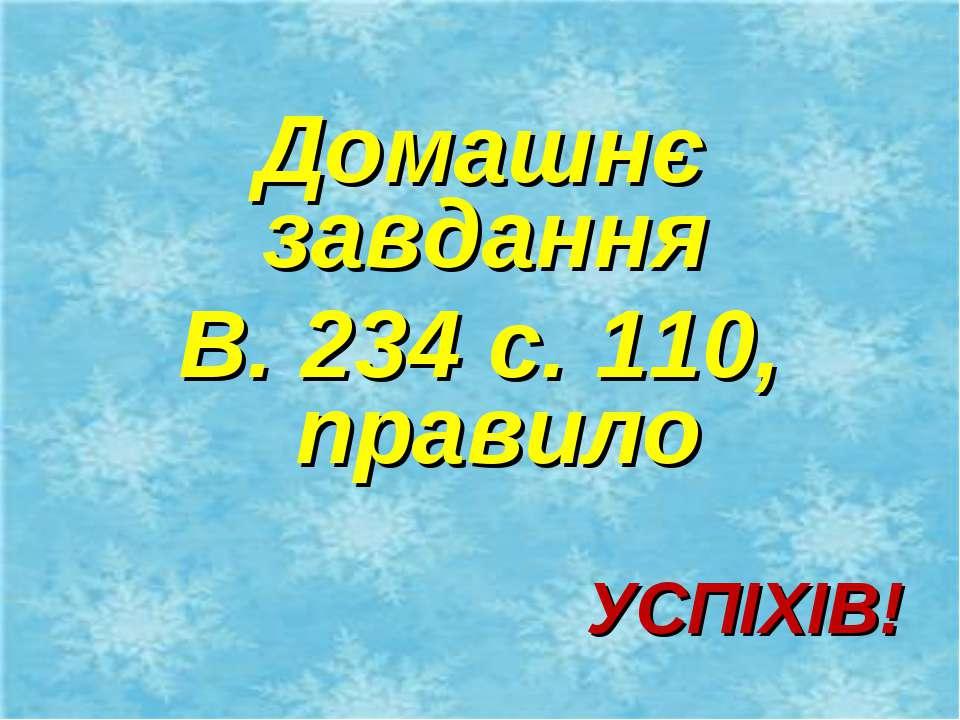 Домашнє завдання В. 234 с. 110, правило УСПІХІВ!