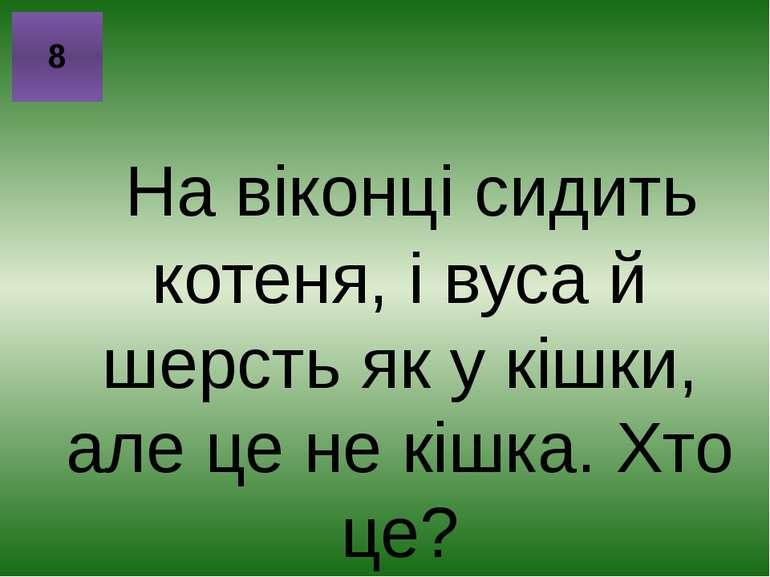 10 Відповідь: Одне (перше).