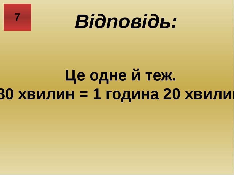 9 Відповідь: