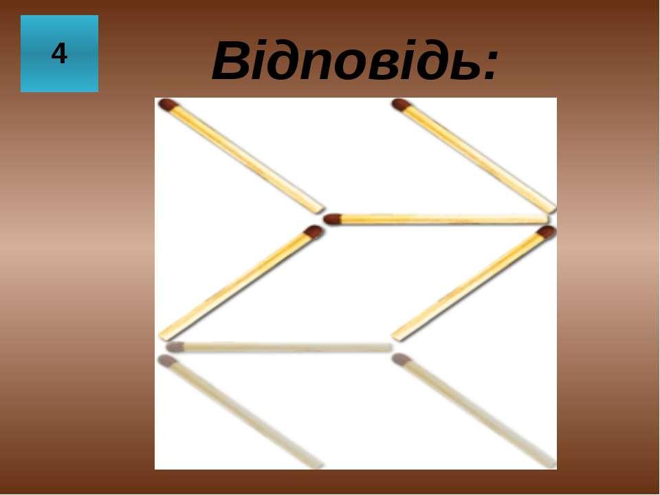 11 7 однакових квадратів складені з 22 сірників, утворюючи хрест. Заберіть 6...