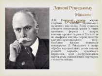 Л.М. Ревуцький вписав яскраві сторінки в історію українського музичного мисте...